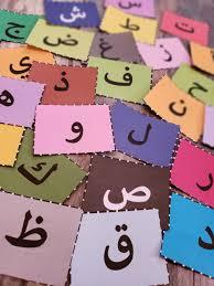 Arabic letter cut out