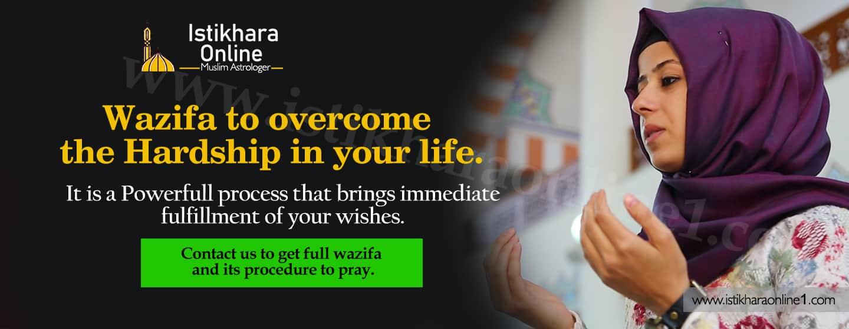 wazifa for hardships